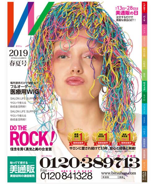 【年2回発刊!美通販新カタログW26】持っておきたいワケとは?