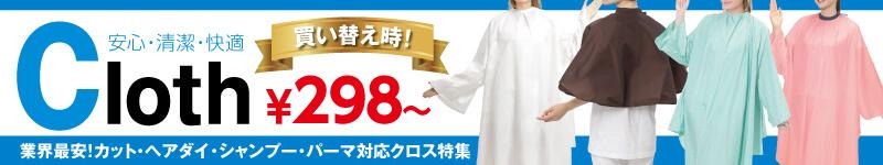 買い替え時!カット・ヘアダイ・シャンプー・パーマ対応クロス298円〜!