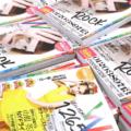【美通販2020年カタログ春夏号】3月に発刊!お申し込み受付中!