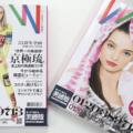 【美通販2021年カタログ春夏号】W30が3月に発刊!お申し込み受付中!